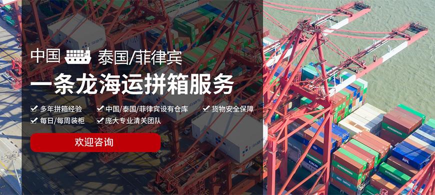 中国,泰国,菲律宾一条龙海运拼箱服务