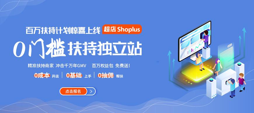 超店Shoplus百万扶持计划