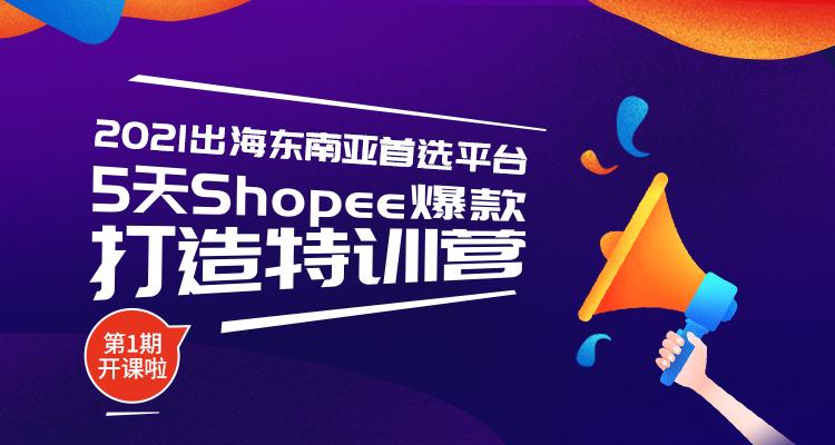 火熱報名中|Shopee爆款打造特訓營第1期