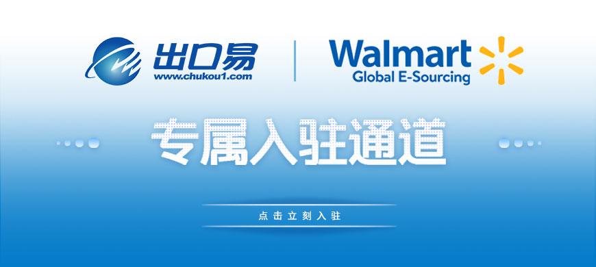 美国沃尔玛中国公司快速入驻通道