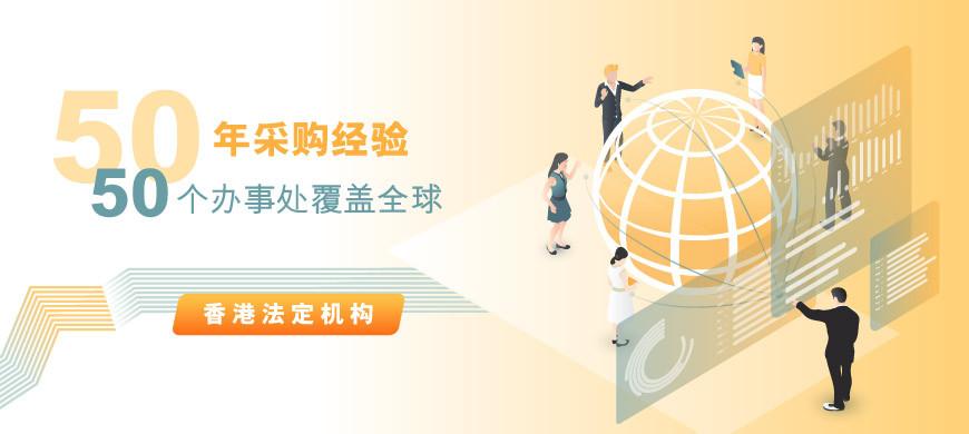 强大国际网络助您赢得环球买家青睐!