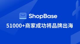 搭建跨境独立站选ShopBase