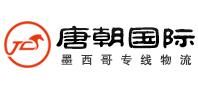 唐朝国际物流