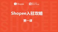 第一课:Shopee平台介绍及入驻准备