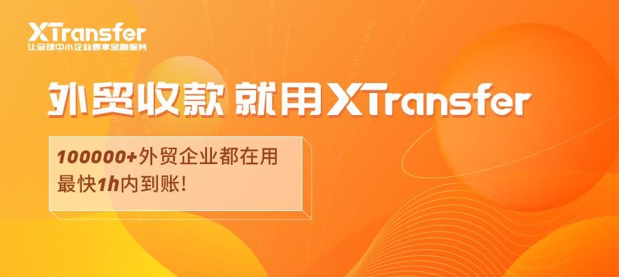 XTransfer解决中小微出口企业跨境支付痛点