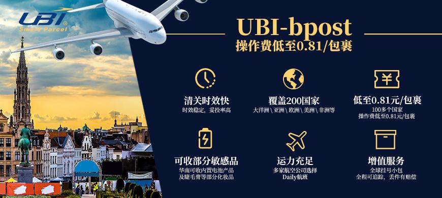 UBI-bpost操作费低至0.81元/包裹!