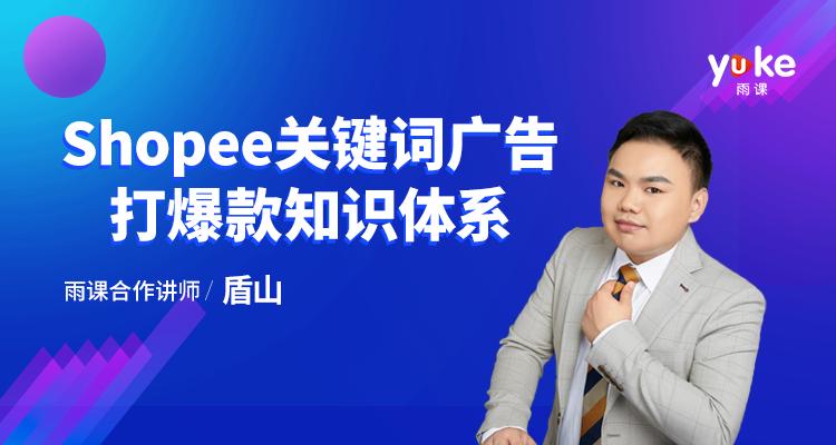【进阶实操课】Shopee关键词广告打爆款知识体系