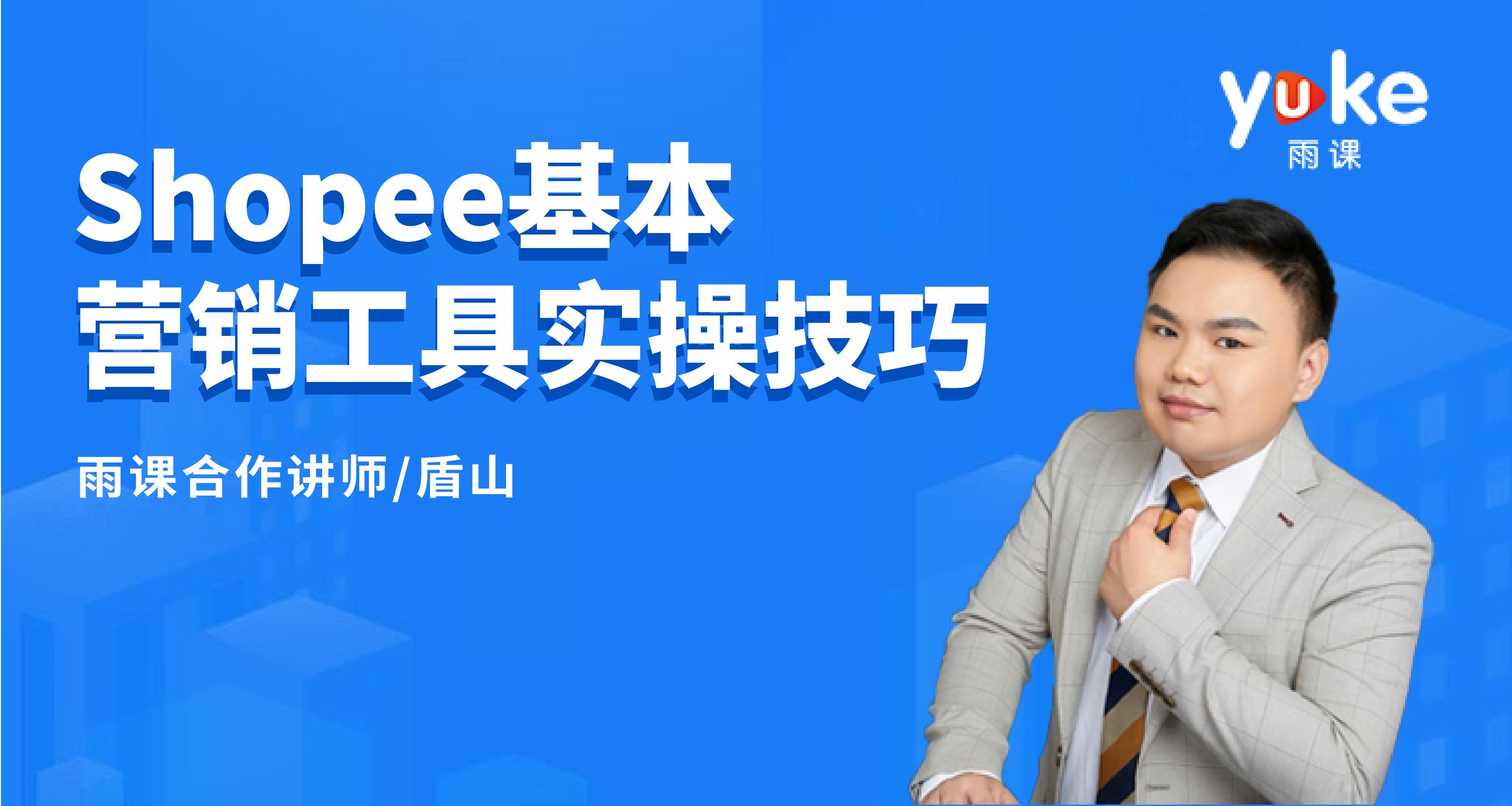 【进阶实操课】Shopee基本营销工具实操技巧