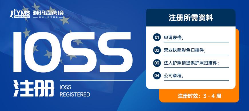 IOSS注册