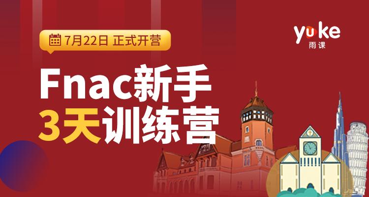 Fnac3天新手训练营