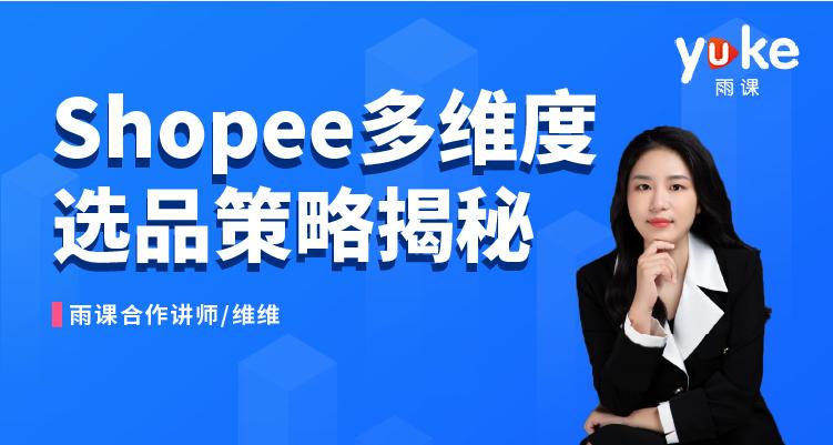 【进阶必修课】Shopee多维度选品策略揭秘