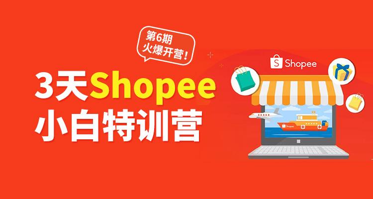 [火热报名中]Shopee小白特训营第六期+导师指导+新手资料包