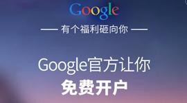 Google官方认证入驻通道