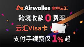 0费率,Visa卡手续费低至1%