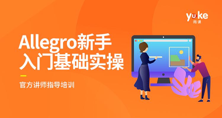 【官方】Allegro新手入门基础实操课