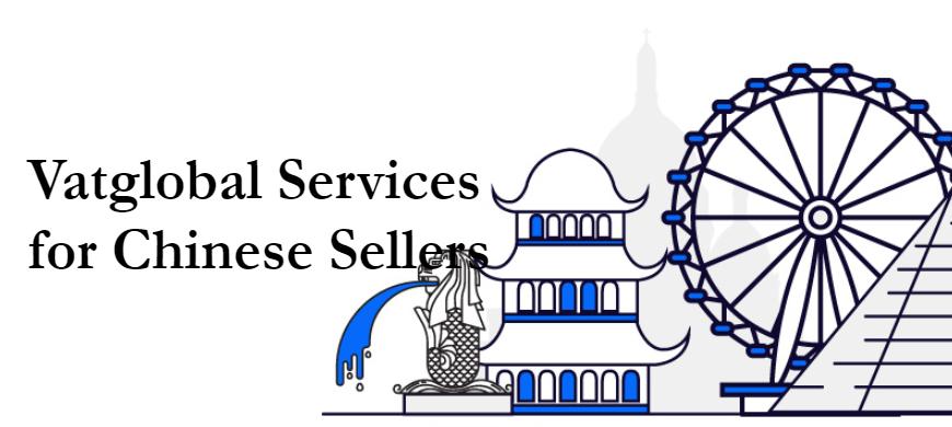 为中国卖家出海定制的VAT以及进口的专属服务