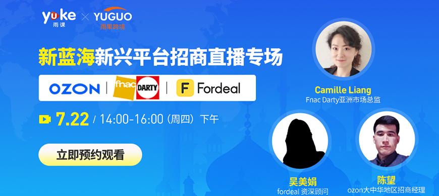 Fordeal-新蓝海新兴平台招商直播专场