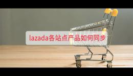 lazada各站点产品如何同步