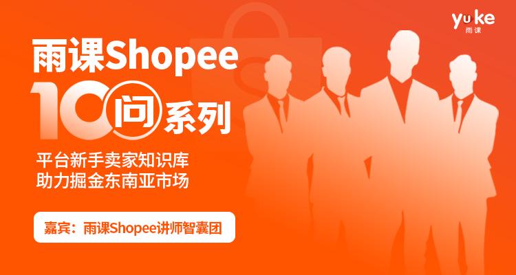 【免费】雨课Shopee百问系列——持续更新