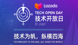 Lazada首届技术开放日开播在即 专注电商技术出海实践