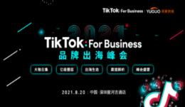 2021 TikTok For Business品牌出海峰会等您来!