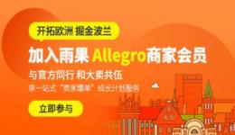 加入雨果Allegro商家会员,掘金波兰市场