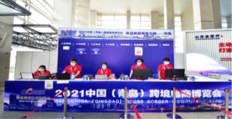 跨税云荣获2021中国(青岛)跨境电商博览会优秀服务奖