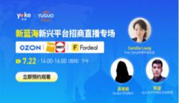 掘金新蓝海,三大新兴平台招商直播专场来袭!