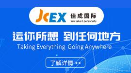JCEX佳成国际物流