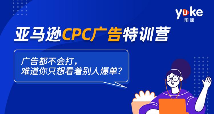 亚马逊CPC广告特训营
