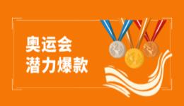 东京奥运会落幕,奥运爆款来袭,各大运动赛事能给跨境卖家带来多大商机?