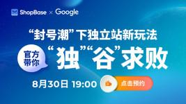 "ShopBase X Google:""封号潮""下独立站新玩法,官方带你""独""""谷""求败"