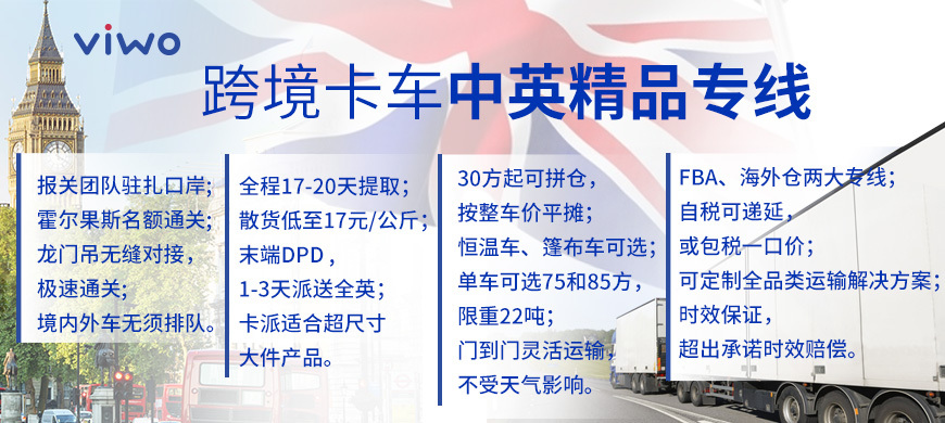 中欧卡车英国自税专线