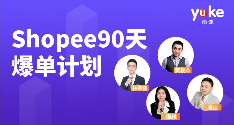 【火热报名中】Shopee虾皮90天爆单计划