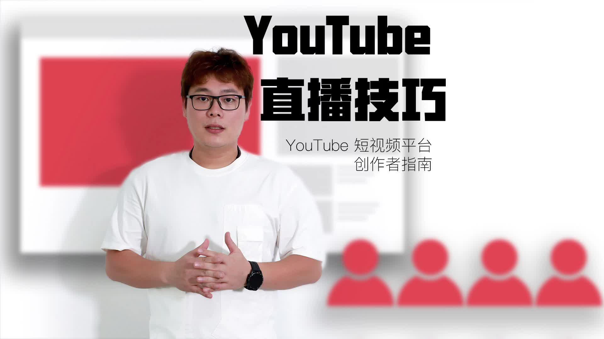 教您打开YouTube直播的⼤⻔