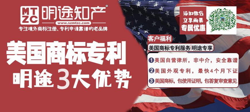 明途美国商标专利,限时特惠~