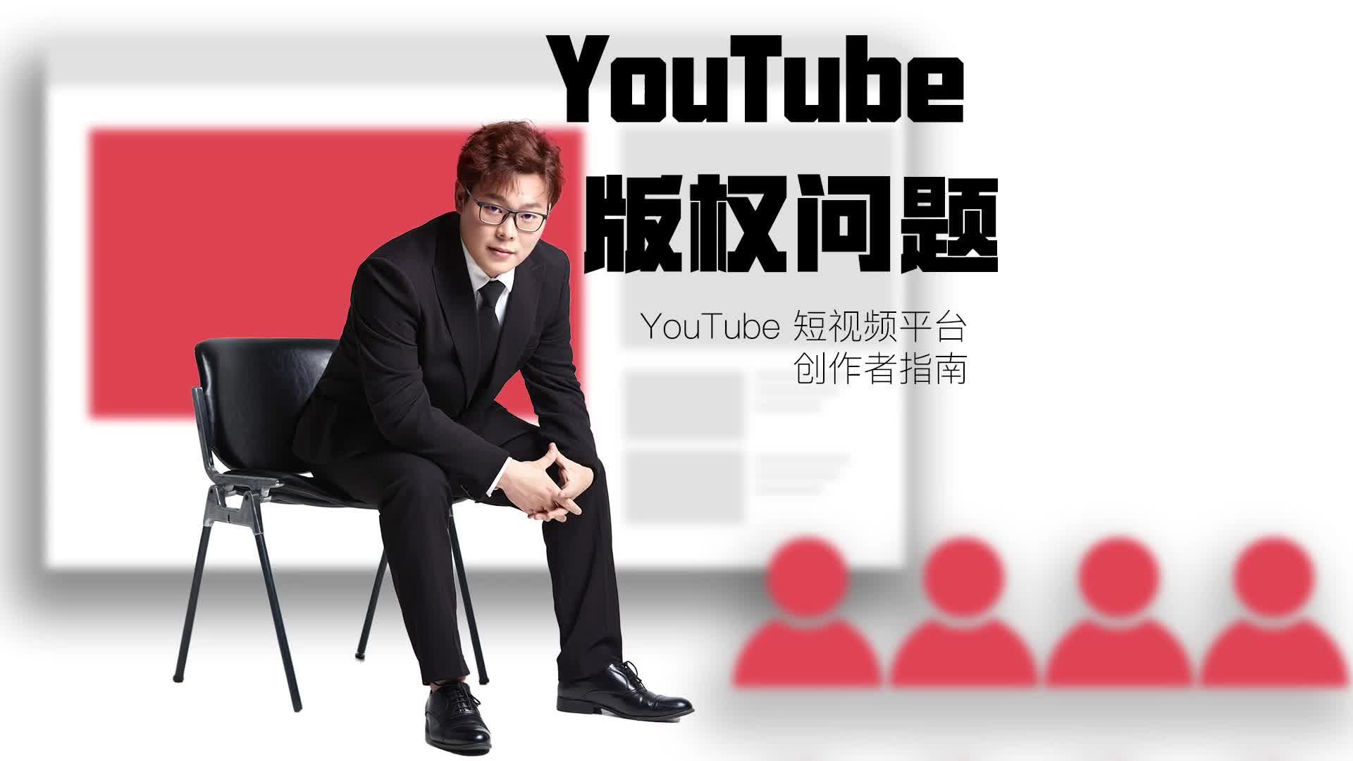 YouTube版权 收到版权主张怎么办?