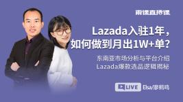 Lazada入驻1年,如何做到月出1W+单?