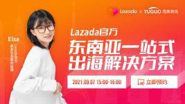 Lazada官方:东南亚一站式出海解决方案
