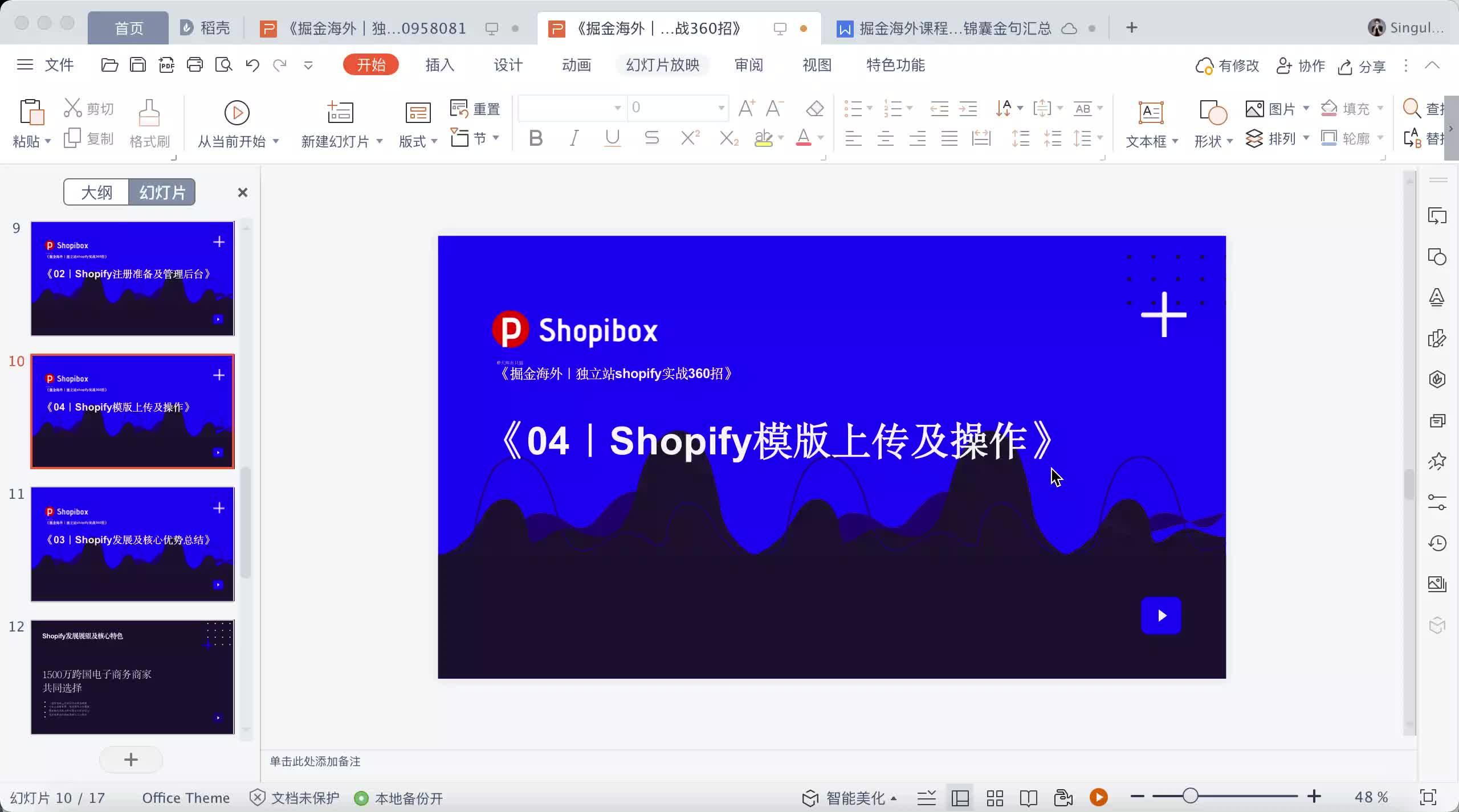 独立站Shopify实战-04-模版上传及编辑