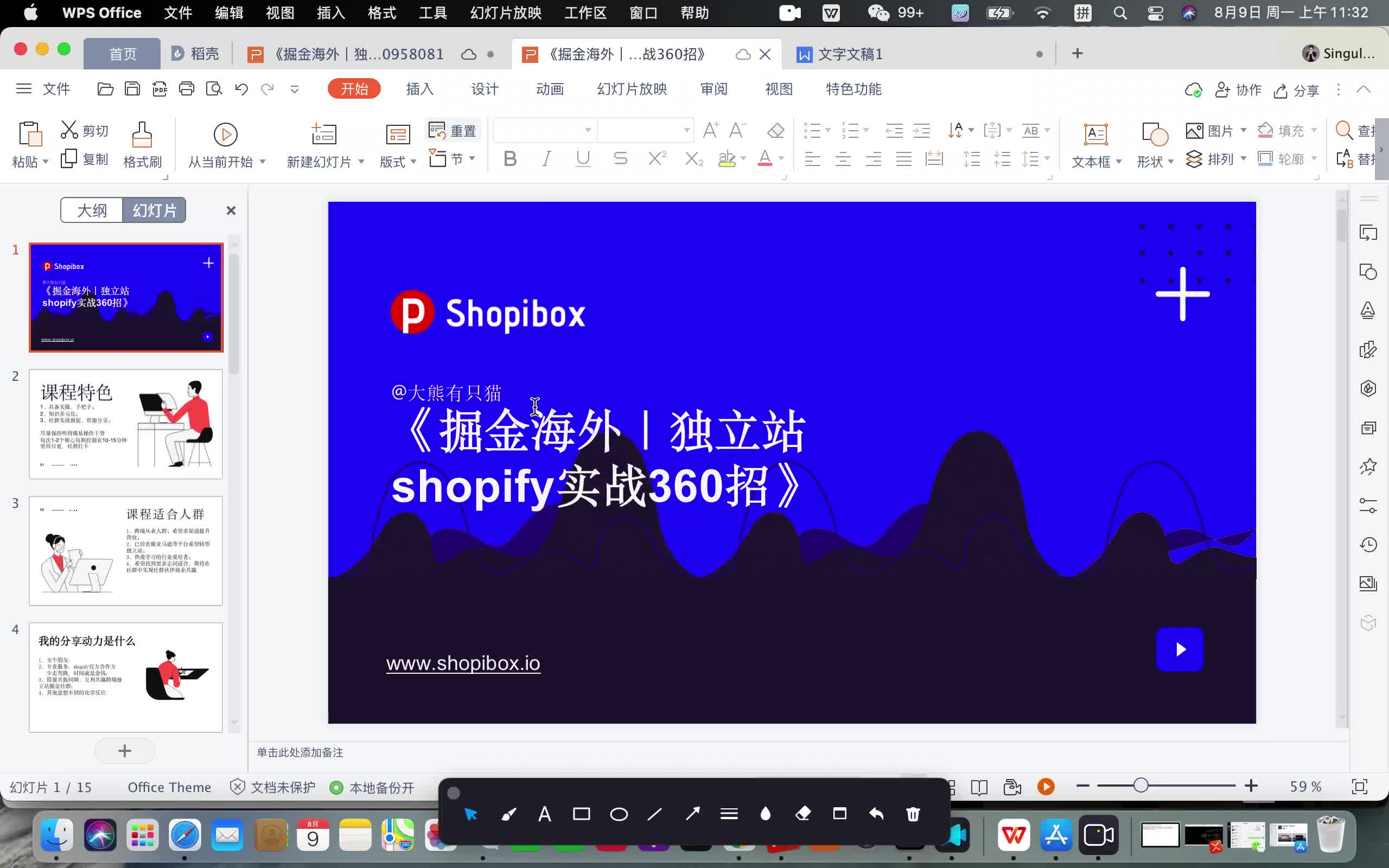 独立站shopify实战360招-引入篇