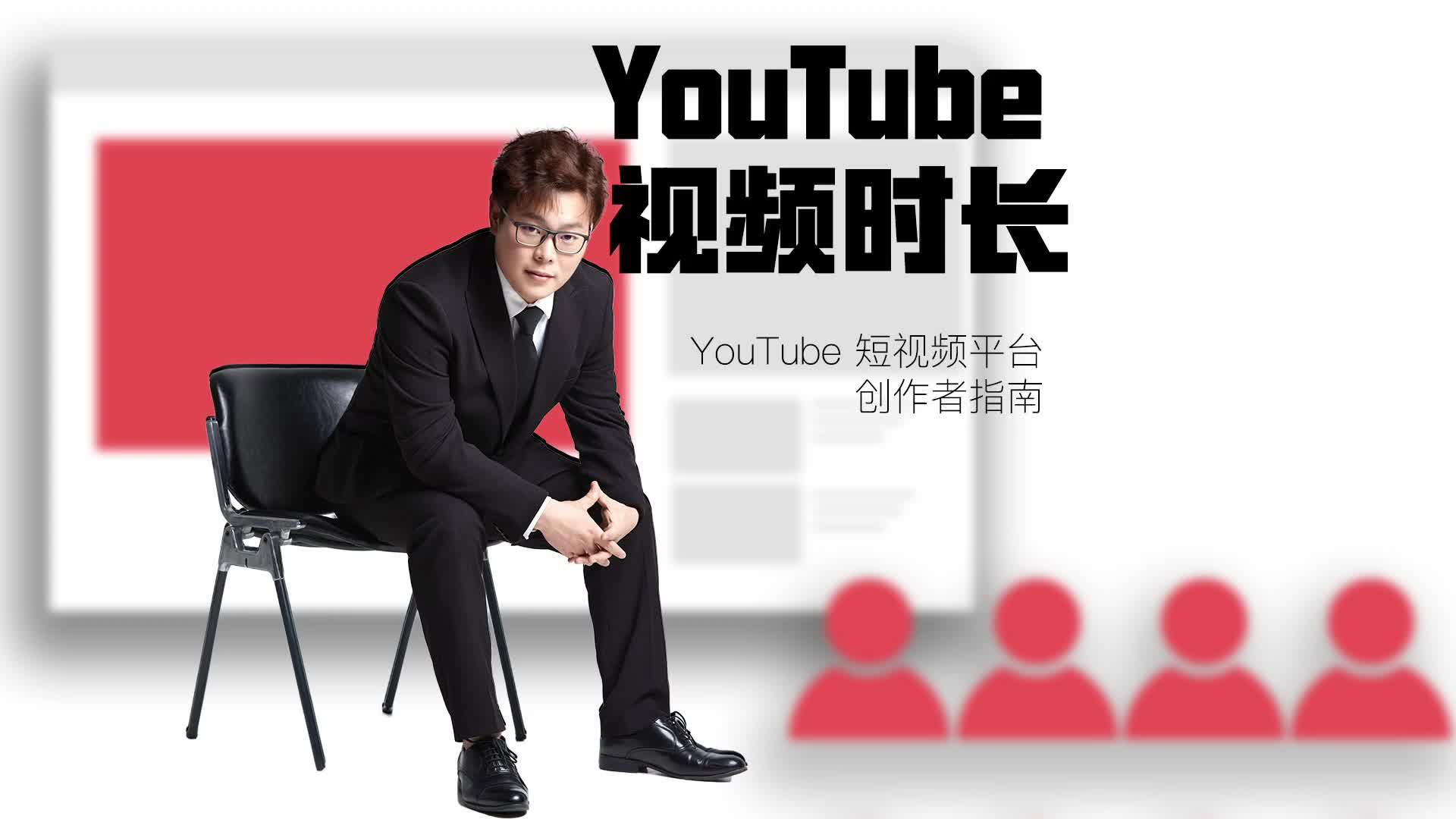 YouTube时长 YouTube算法更青睐较长的视频吗?