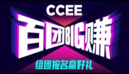 组团赢壕礼!CCEE百团大赚正式上线,快喊上朋友为你助力!