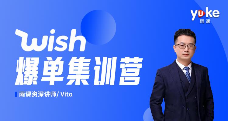 【火热报名中】Wish爆单集训营 第二期