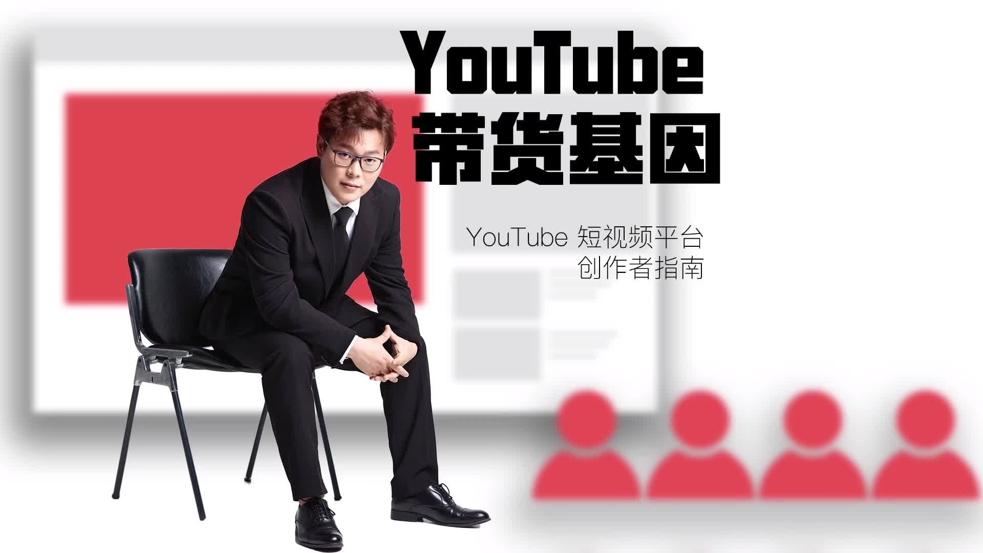 YouTube赚钱 跨境电商建立YouTube频道必修课