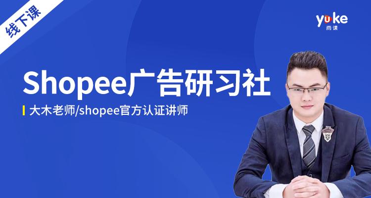 【进阶实战班】Shopee广告研习社