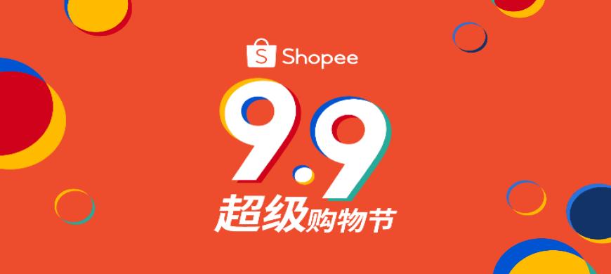 Shopee 9.9 超级购物节重磅来袭,多重玩法为年终购物季鸣锣开道