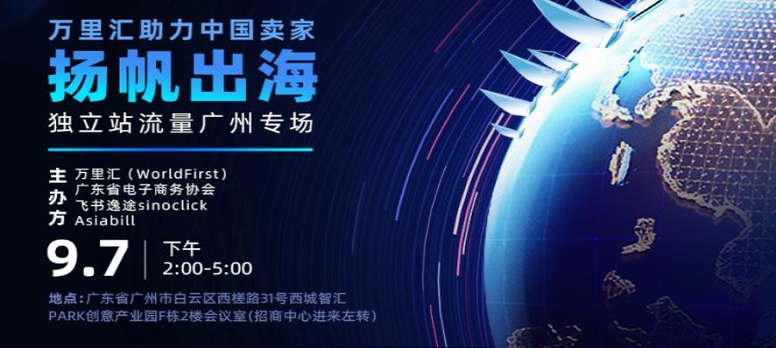 万里汇&飞书逸途&Asiabill邀您9月7日下午相聚广州,聊聊您最关心的独立站那些事儿