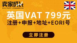 英国VAT注册+申报 799元