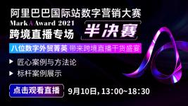 MarkA Award2021 阿里巴巴国际站数字营销大奖 跨境直播赛道半决赛